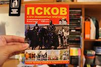 Отдается в дар Путеводитель по Пскову