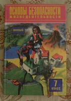 Отдается в дар Книга учебник ОБЖ 7 класс. Фролов, Литвинов.