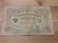 Отдается в дар Государственный кредитный билетъ