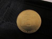 Отдается в дар Монета 10 рублей «Великая Отечественная Война 1812 года»