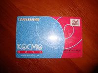 Отдается в дар карточка Космо