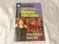 Отдается в дар Книга для изучающих английский