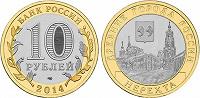 Отдается в дар 10 рублей Древние города России «Нерехта»