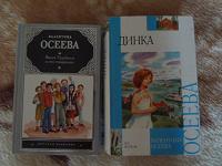 Отдается в дар Книги В.Осеевой