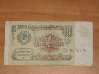 Отдается в дар Бона 1 рубль 1991 года.