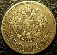 Отдается в дар 50 копеек 1906 года.