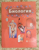 Отдается в дар Книги учебники по БИОЛОГИИ для 8 и 10 класса.