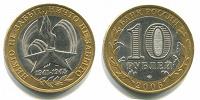 Отдается в дар Монетка 60 лет победы