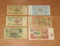 Отдается в дар Бумажные деньги России и Украины