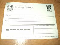 Отдается в дар Почтовая карточка 1985г