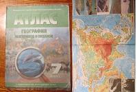 Отдается в дар Географические карты школьные