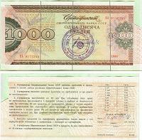 Отдается в дар Сертификат сберегательного банка