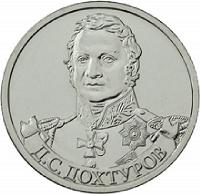 Отдается в дар 2 рубля