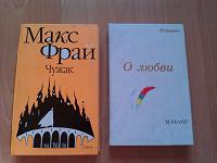 Отдается в дар 2 разных книги