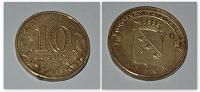 Отдается в дар юбилейная монета Курск