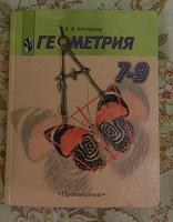 Отдается в дар Учебники по геометрии для 7-8-9-10-11 классов.