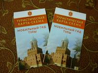 Отдается в дар Туристическая карта-схема Тулы.