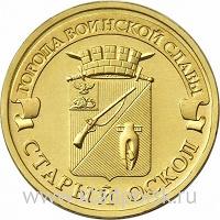 Отдается в дар Монетка 10 рублей Старый Оскол
