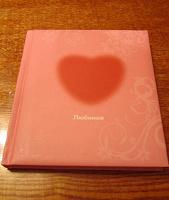 Отдается в дар Книга-признание любви