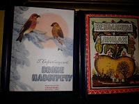 Отдается в дар Коллекция детских книг в переплётах.