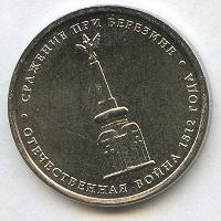 Отдается в дар Монета 5 рублей Сражение при Березине (2012)
