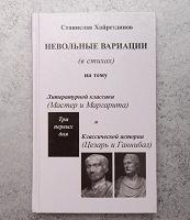 Отдается в дар Книга для поклонников «Мастер и Маргарита»