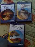 Отдается в дар DVD «Великие чудеса света»