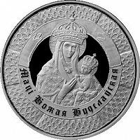 Отдается в дар Монета- Беларусь 1 рубль «Будславская икона»