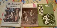 Отдается в дар Книги (разные)