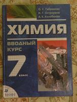 Отдается в дар Книги учебники по ХИМИИ для 7 и 8 класса. Новашинские.