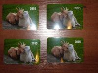 Отдается в дар Календарики с символами 2015 года