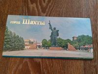 Отдается в дар Набор открыток города Шахты
