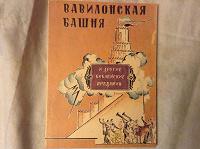 Отдается в дар Вавилонская башня и другие библейские предания