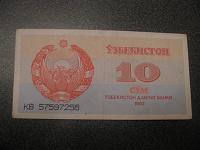 Отдается в дар 10 сум Узбекистана