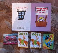 Отдается в дар Коллекционерам открытка, календарики
