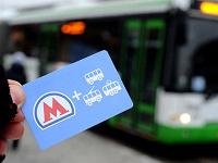 Отдается в дар проездной на Московское метро