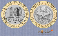 Отдается в дар Юбилейная монета 10 рублей Ингушетия 2014