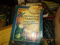 Отдается в дар книги для художников №1