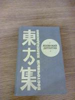 Отдается в дар японские детективы книга