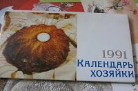 Отдается в дар кулинарные открытки молдова