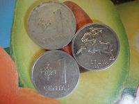 Отдается в дар центы Литвы