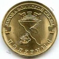 Отдается в дар 10 рублей Полярный