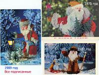 Отдается в дар Новогодние открытки СССР_1