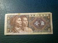 Отдается в дар Китайская банкнота