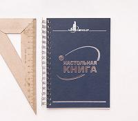 Отдается в дар Небольшая книжка с афоризмами и правилами работы в крупной корпорации.