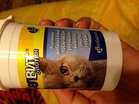 Отдается в дар Витамины для котов