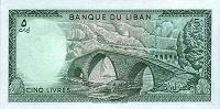 Отдается в дар Ливан