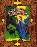 Отдается в дар 2 книги для детей: сказки русских писателей (цв. и ч/б илл. Б.Дехтерёва)