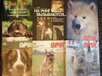 Отдается в дар Журналы про собак