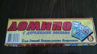 Отдается в дар Домино детское дорожные знаки